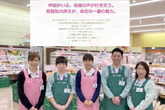 サンヨネ 蒲郡店の画像・写真